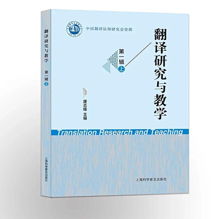翻译研究与教学•第一辑