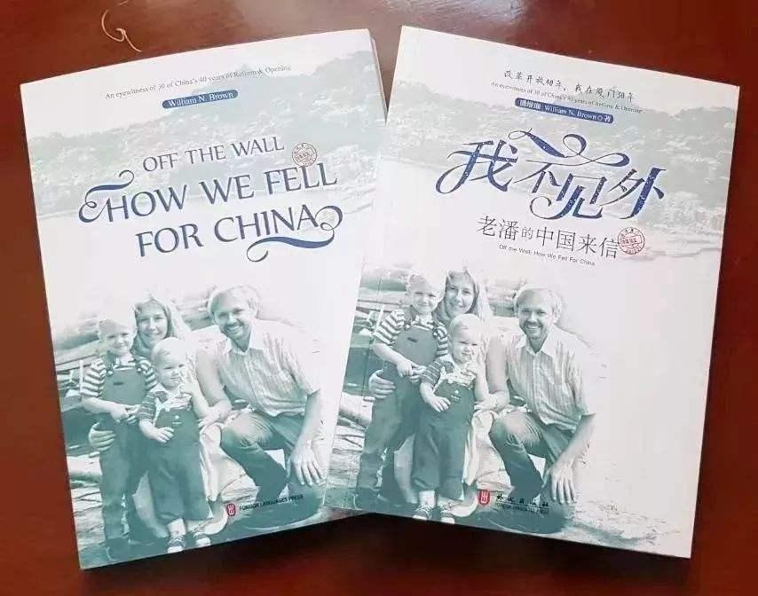 中文版:我不见外——老潘的中国来信