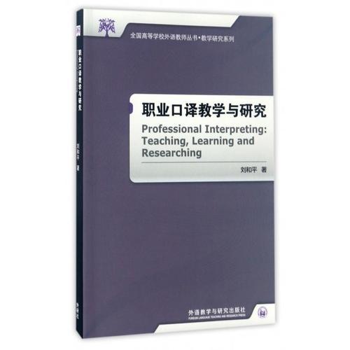 活动抽奖:职业口译教学与研究