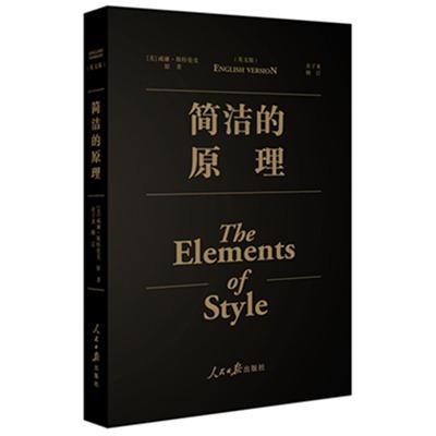 简洁的原理The Elements of Style 余子龙