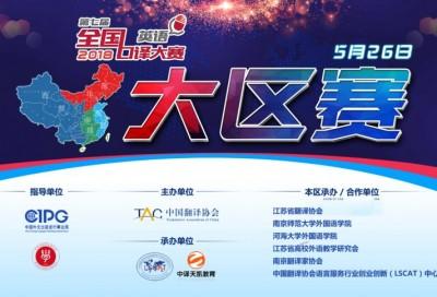 第七届全国口译大赛(东部区赛决赛直播)