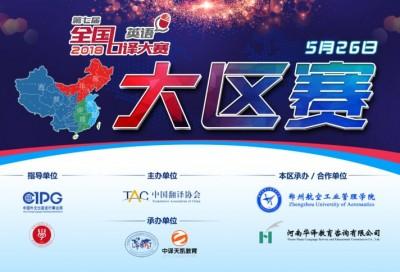 第七届全国口译大赛(中部区赛决赛直播)