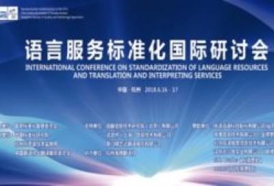 语言和术语标准化在现代社会当中的影响-Laurent Romary