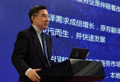 中国语言服务与标准化发展 - 黄友义
