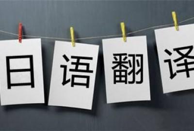 日语翻译的经验之谈 - 潘太史