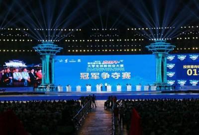 中国大学生创新创业大赛(户外同传)