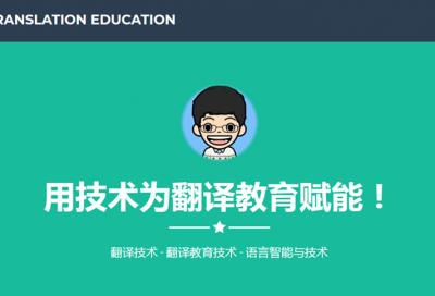 【升级版】计算机辅助翻译技术视频教程-韩林涛