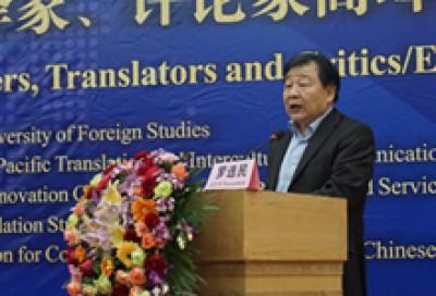 大会主席、广东外语外贸大学云山领军学者罗选民教授致开幕词