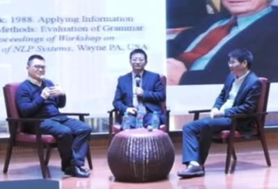 对话:熊德意教授、阮周林教授