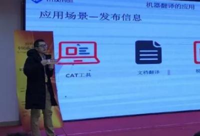 机器翻译与在线CAT应用及发展 - 崔腾原