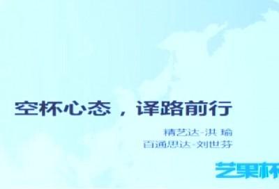 第02组:空杯心态 译路前行-洪瑜、刘世芬