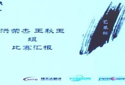 第03组:受益良多 去工作中践行-洪荣杰、王秋玉