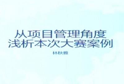 第05组:解锁新技能 为工作添砖加瓦-林秋雅、吴利静