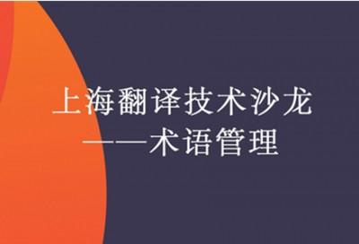 【回看】上海翻译技术沙龙——术语管理