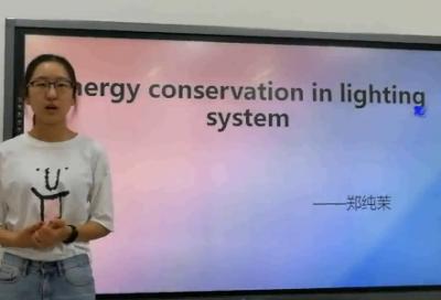 照明系统中的节能-郑纯茉
