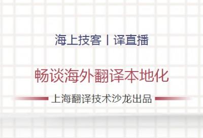 【回看】越洋直播 - 上海翻译技术沙龙第28期活动