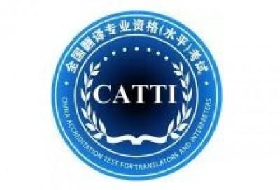 【回看】CATTI一级达人的考试经验分享