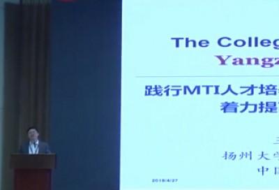 """践行""""三严""""培养模式,着力提高 MTI 人才培养质量 - 王金铨"""