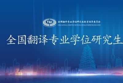 全国翻译专业学位研究生教育2020年年会