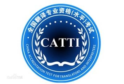 【公益】CATTI 笔译考前提分攻略