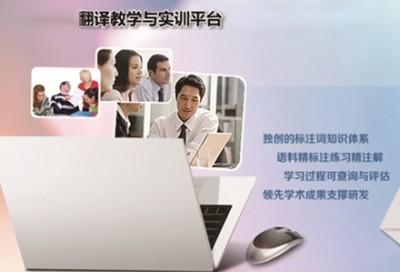 基于大数据的翻译学习知识库平台构建与应用 - 朱纯深、慕媛媛