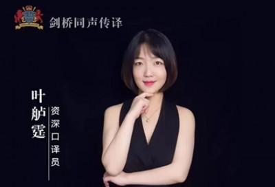 公开课:医学口译基础与实战 - 叶舻霆