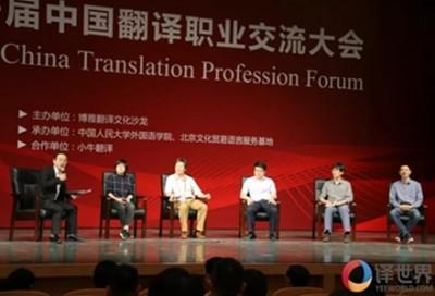 翻译行业的机器与人