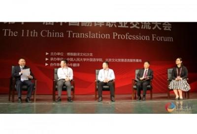 语言服务企业国际市场的开发与人才培养