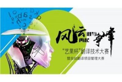 """第二届""""艺果杯""""翻译技术大赛暨实战翻译项目管理大赛集训营"""