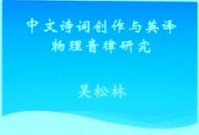 中文诗词创作与英译物理音律研究 - 吴松林