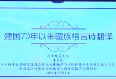 建国70年以来藏族格诗翻译成就 - 李正栓