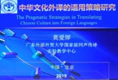 中华文化外译的语用策略研究 - 莫爱屏