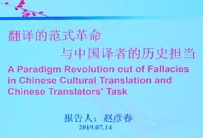 翻译的范式革命和中国译者的历史担当 - 赵彦春