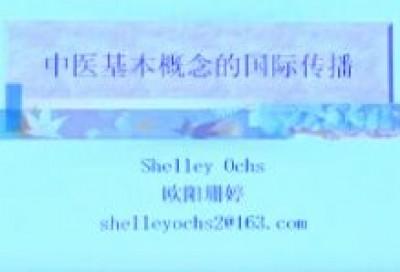 中医基本概念的跨文化传播 - 欧阳珊婷 (Shelley Ochs)