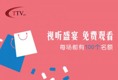 TTV课堂1000个免费学习名额