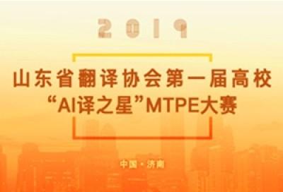 山东省翻译协会译后编辑(MTPE)讲座