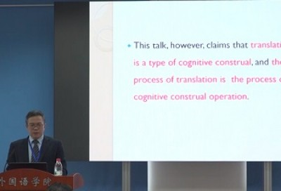 Translation: A Type of Cognitive Construal - 文旭