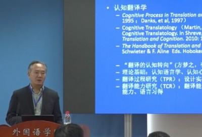 认知翻译学与生态翻译学视角下的典籍英译研究:过程与方法 - 朱源