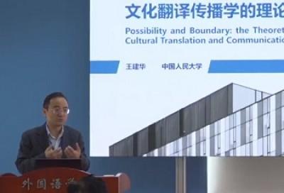 可能与边界:文化翻译传播学的理论建构 - 王建华