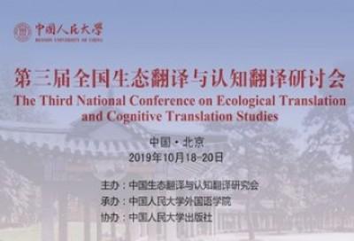 开幕式 - 第三届全国生态翻译与认知翻译研讨会