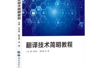 新时代翻译技术知识体系构建与课程体系建设 – 王华树