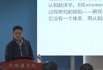 新时期汉学家的文学翻译隐喻观——兼谈认知翻译学理论体系的重建 - 谭业升