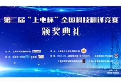 """【回看】第二届""""上电杯""""全国科技翻译竞赛颁奖典礼"""