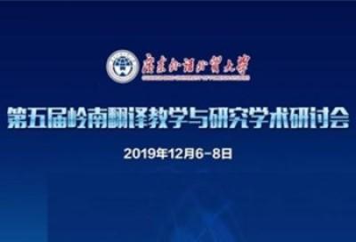 开幕式 | 2019年第五届岭南翻译教学与研究学术研讨会