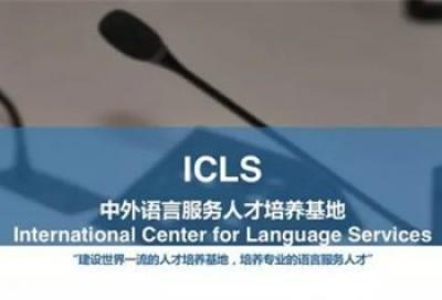 开幕式 | 国家开放战略与中外语言服务研讨会