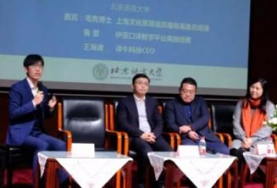 主题论坛:口译技术的发展趋势和应用