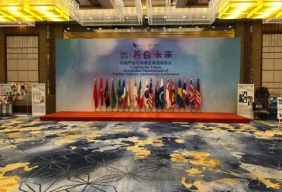 时尚产业可持续发展国际会议