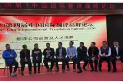 圆桌论坛:翻译公司运营及人才培养