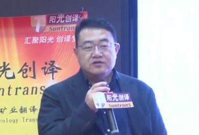 远程同传:口译译员的新纪元-王海波