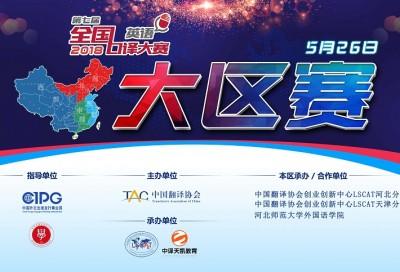 第七届全国口译大赛(北部区赛决赛直播)
